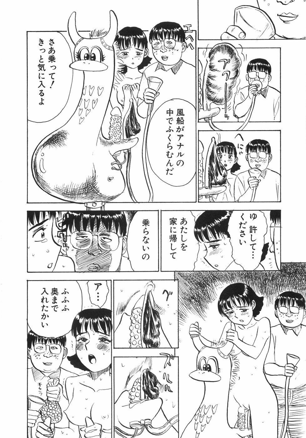 Ningyou no Yakata - The Doll House 70