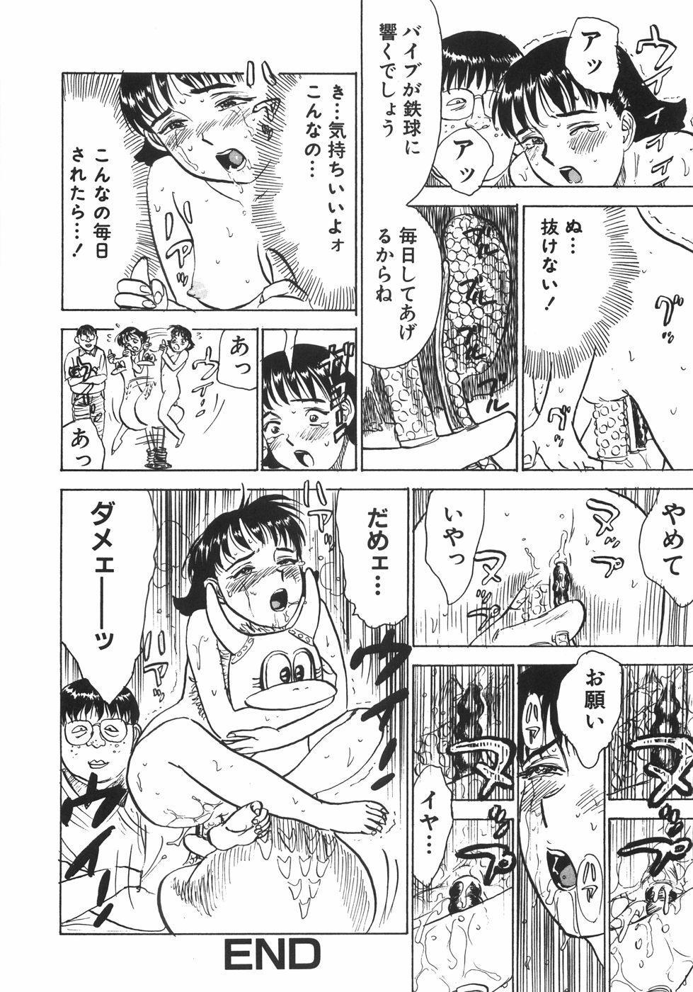 Ningyou no Yakata - The Doll House 72