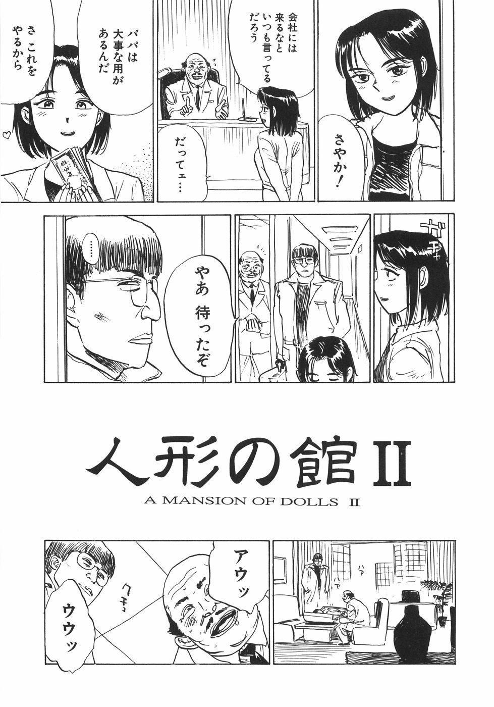 Ningyou no Yakata - The Doll House 73