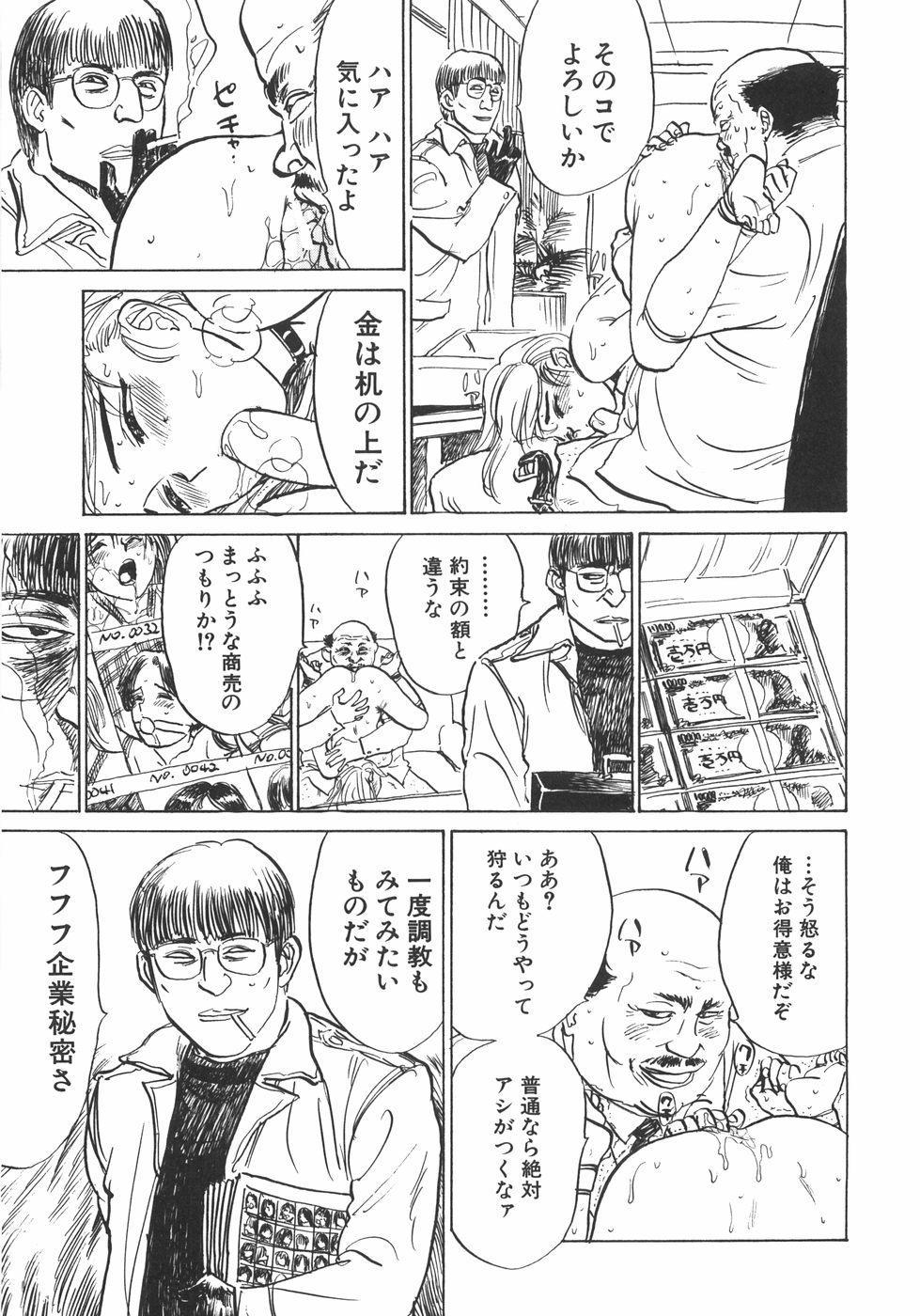 Ningyou no Yakata - The Doll House 75