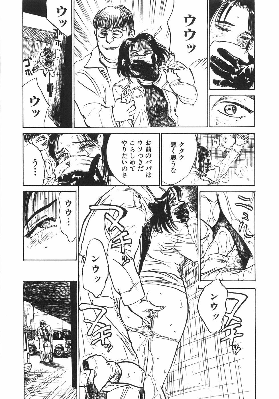Ningyou no Yakata - The Doll House 77