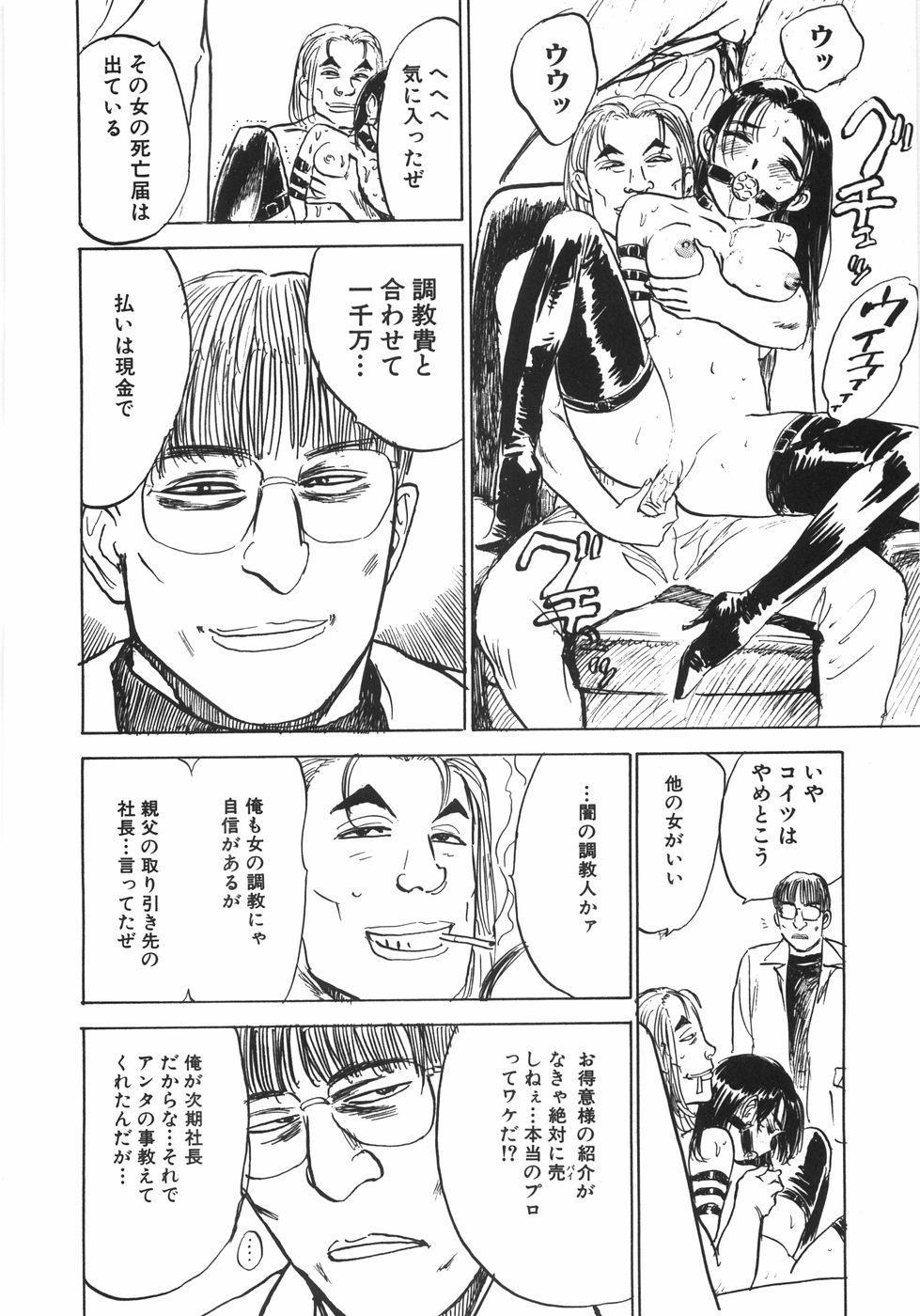 Ningyou no Yakata - The Doll House 90
