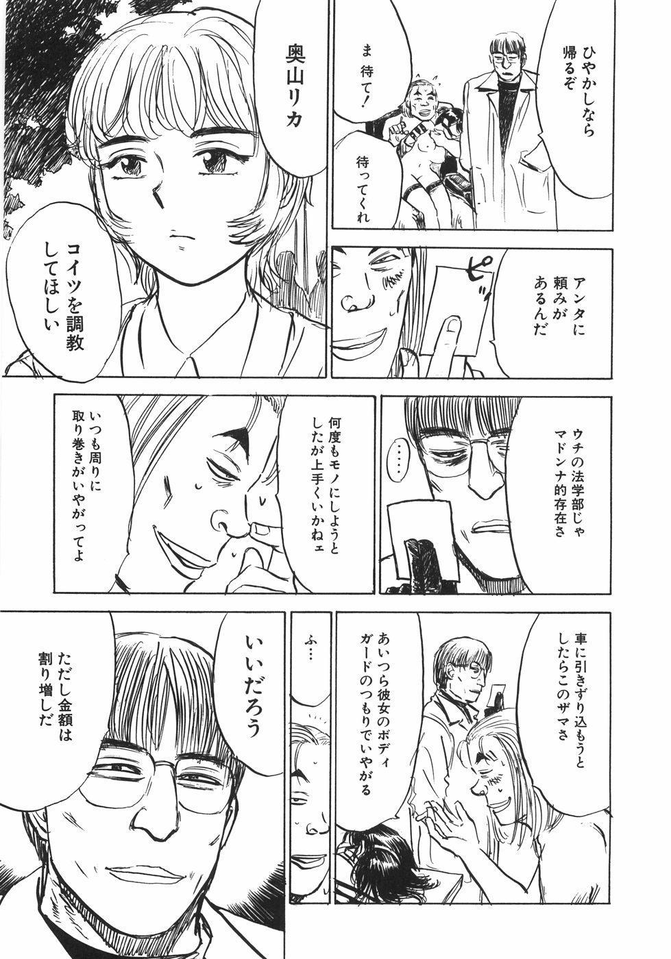 Ningyou no Yakata - The Doll House 91