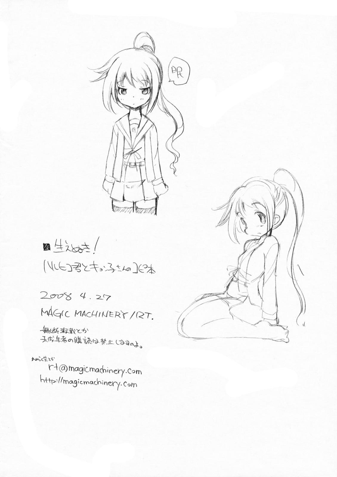 [Magic Machinery] Haenuki! Haruhiko-kun to Kyonko-san no Copy Hon (Suzumiya Haruhi no Yuuutsu) 9