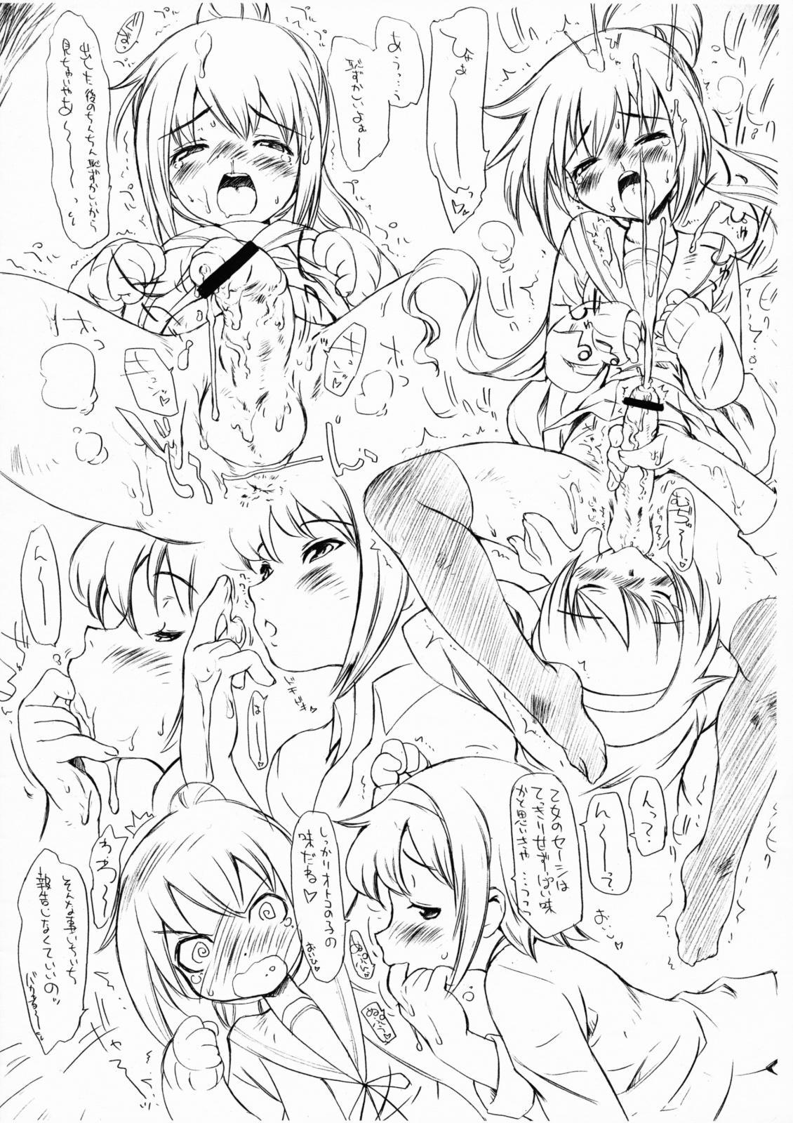 [Magic Machinery] Haenuki! Haruhiko-kun to Kyonko-san no Copy Hon (Suzumiya Haruhi no Yuuutsu) 3