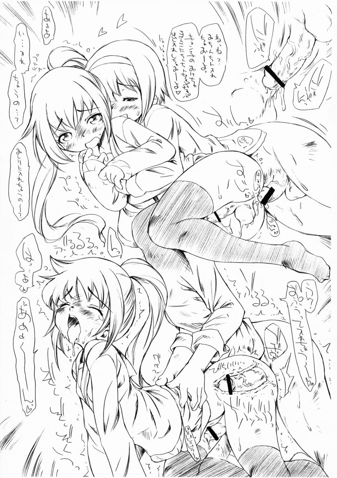 [Magic Machinery] Haenuki! Haruhiko-kun to Kyonko-san no Copy Hon (Suzumiya Haruhi no Yuuutsu) 5
