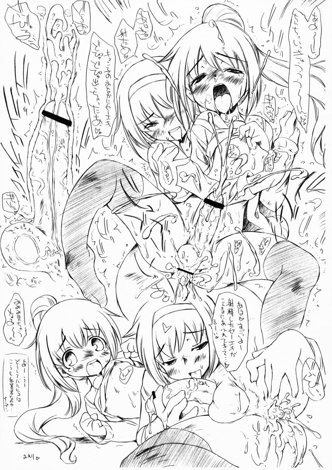 [Magic Machinery] Haenuki! Haruhiko-kun to Kyonko-san no Copy Hon (Suzumiya Haruhi no Yuuutsu) 7