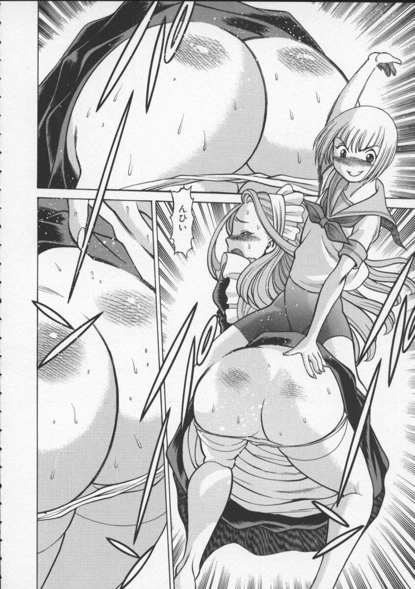 Kimi ga Karada de Uso o Tsuku 105