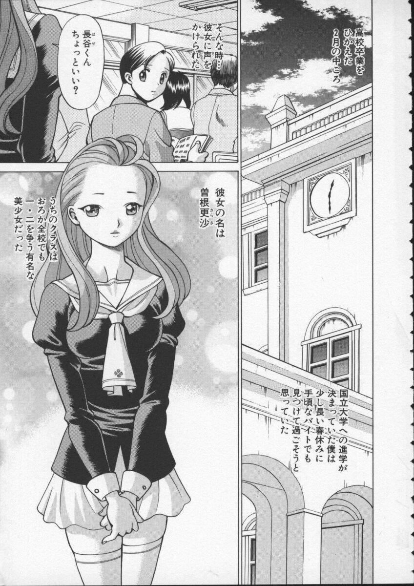 Kimi ga Karada de Uso o Tsuku 10