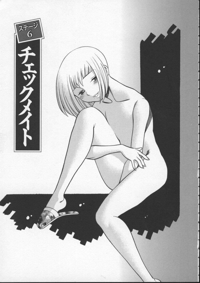 Kimi ga Karada de Uso o Tsuku 116