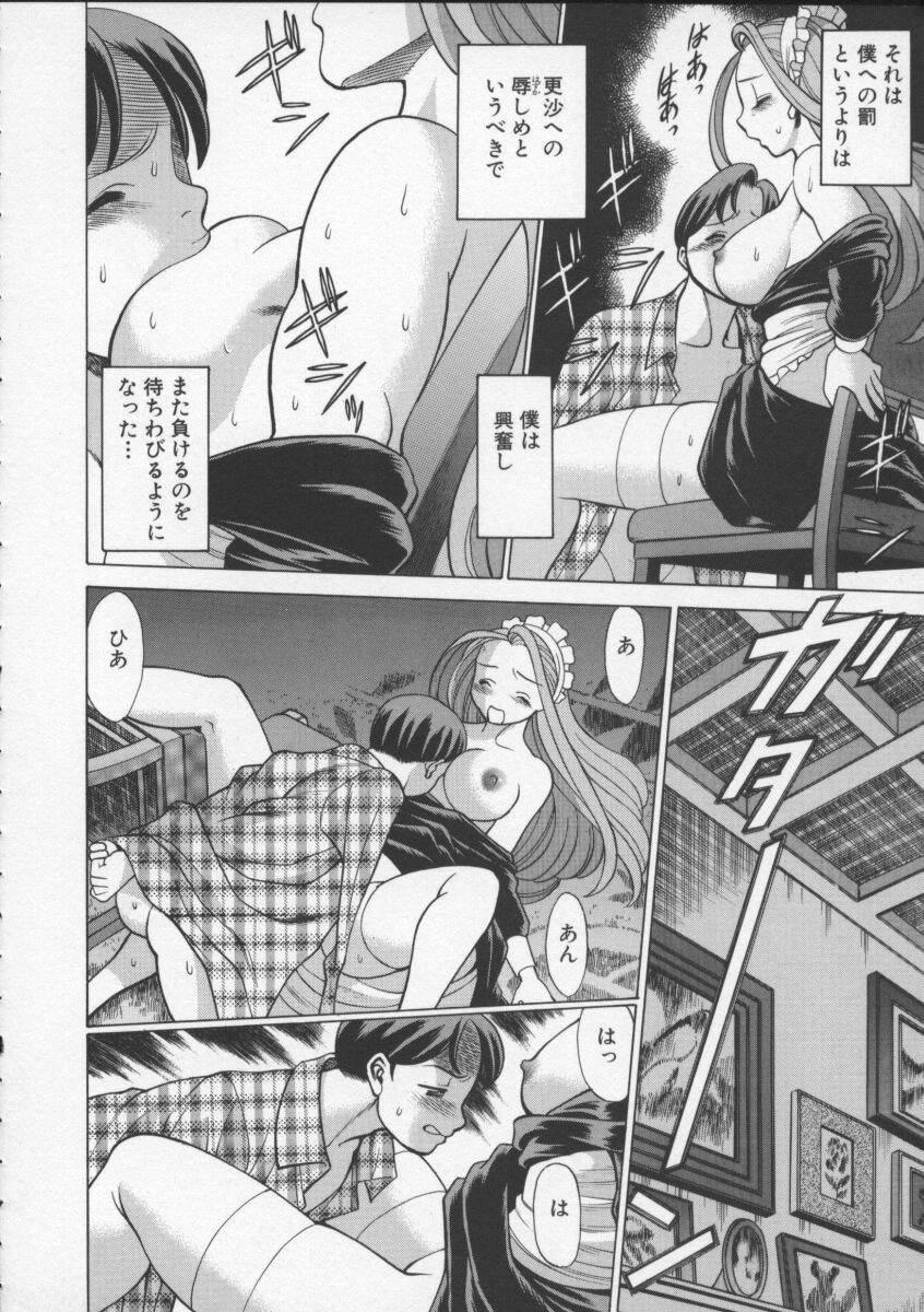 Kimi ga Karada de Uso o Tsuku 123