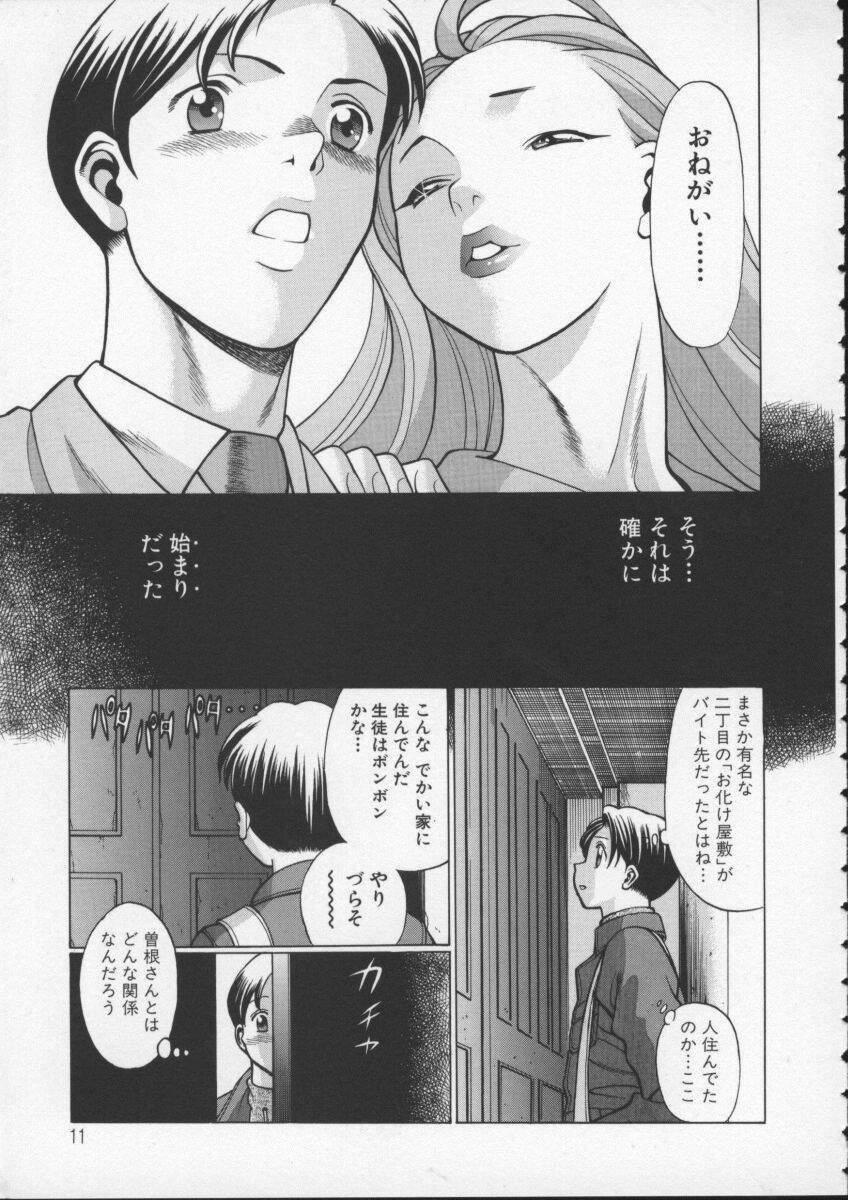 Kimi ga Karada de Uso o Tsuku 12