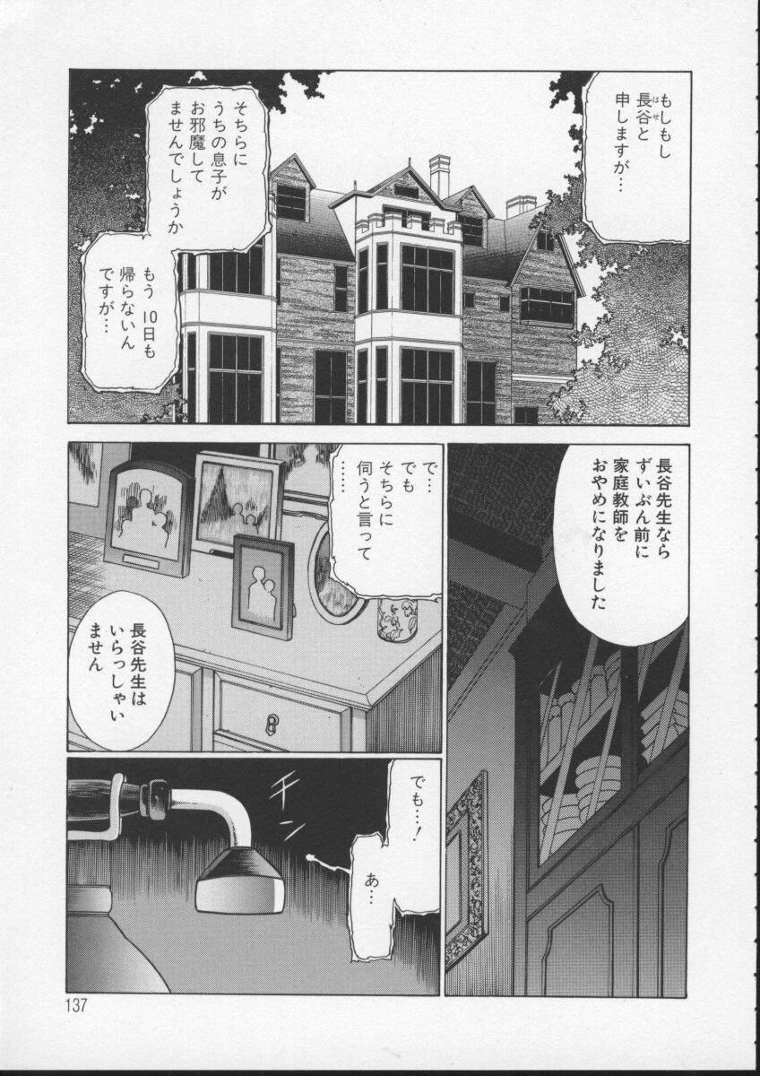 Kimi ga Karada de Uso o Tsuku 138