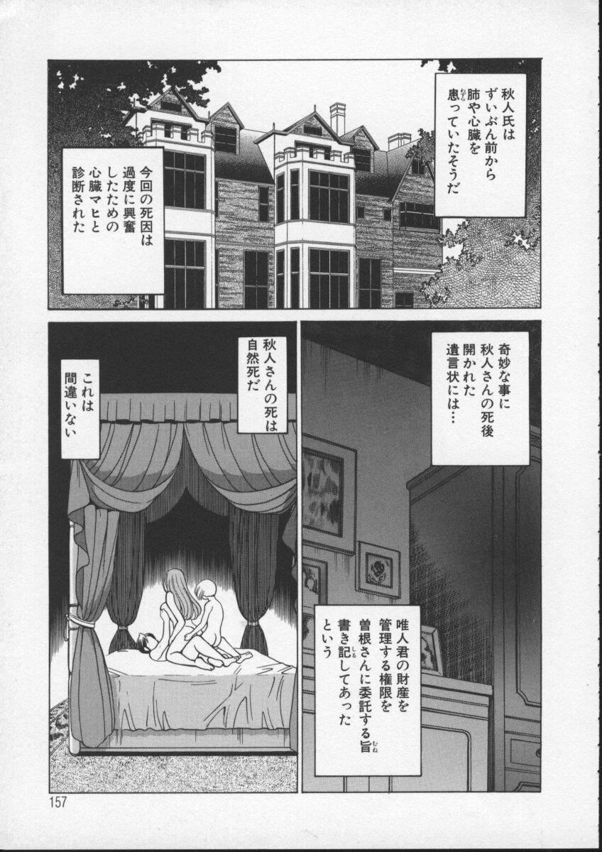 Kimi ga Karada de Uso o Tsuku 158
