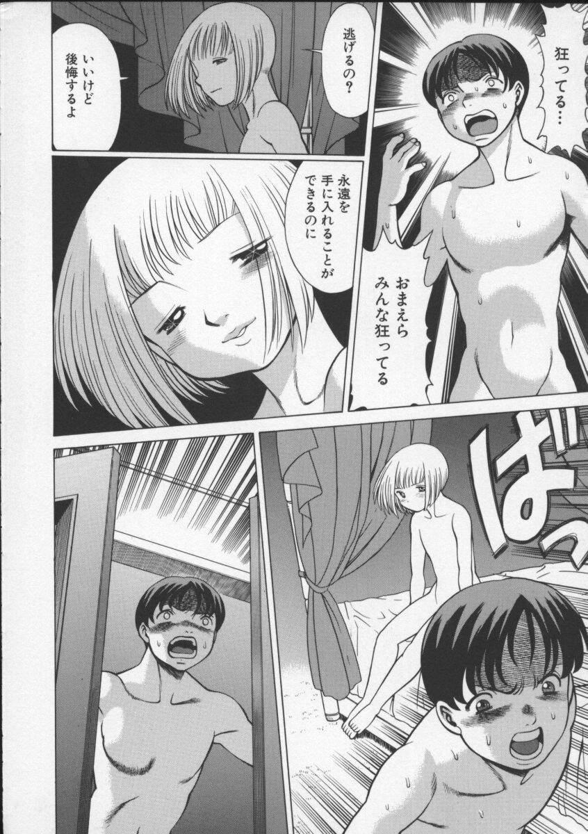 Kimi ga Karada de Uso o Tsuku 169
