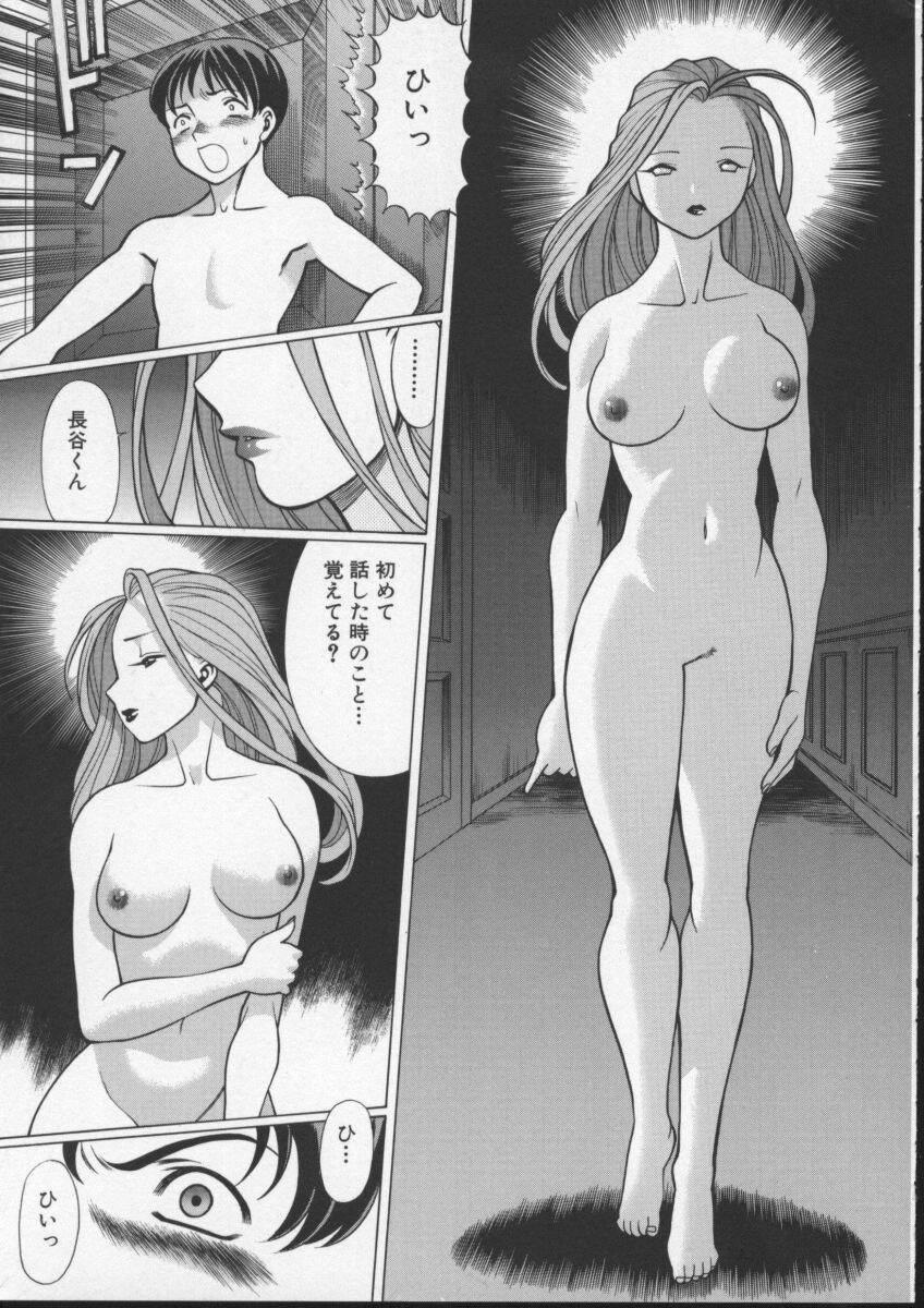 Kimi ga Karada de Uso o Tsuku 170