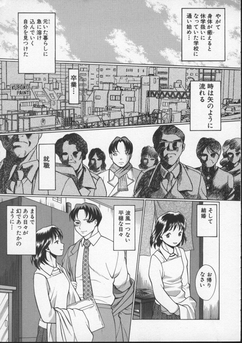Kimi ga Karada de Uso o Tsuku 172