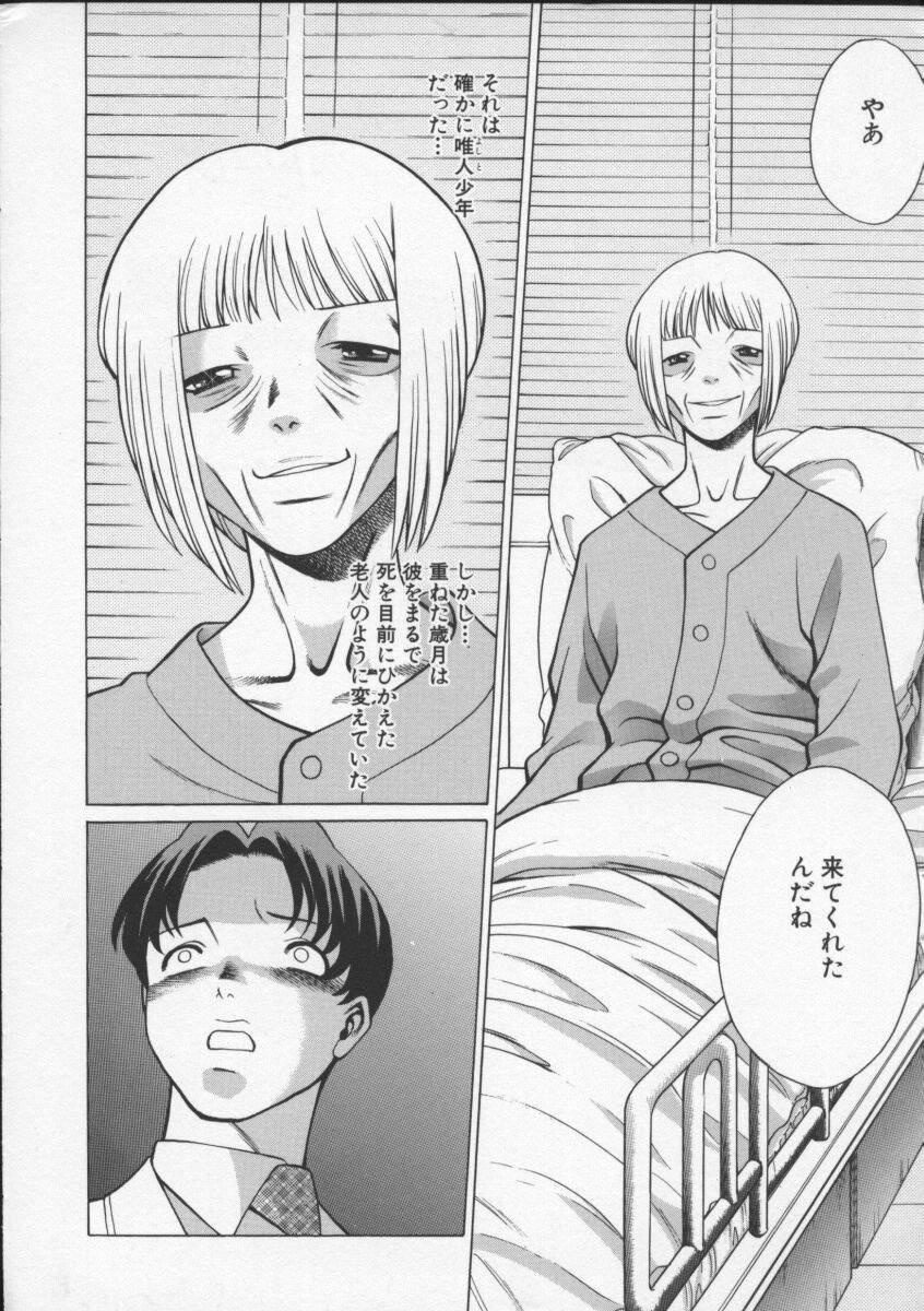 Kimi ga Karada de Uso o Tsuku 177