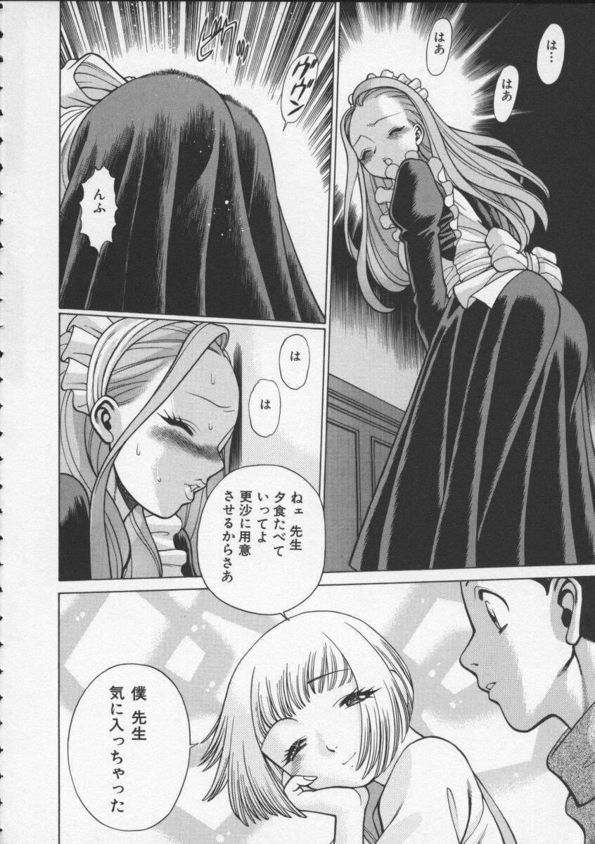 Kimi ga Karada de Uso o Tsuku 17