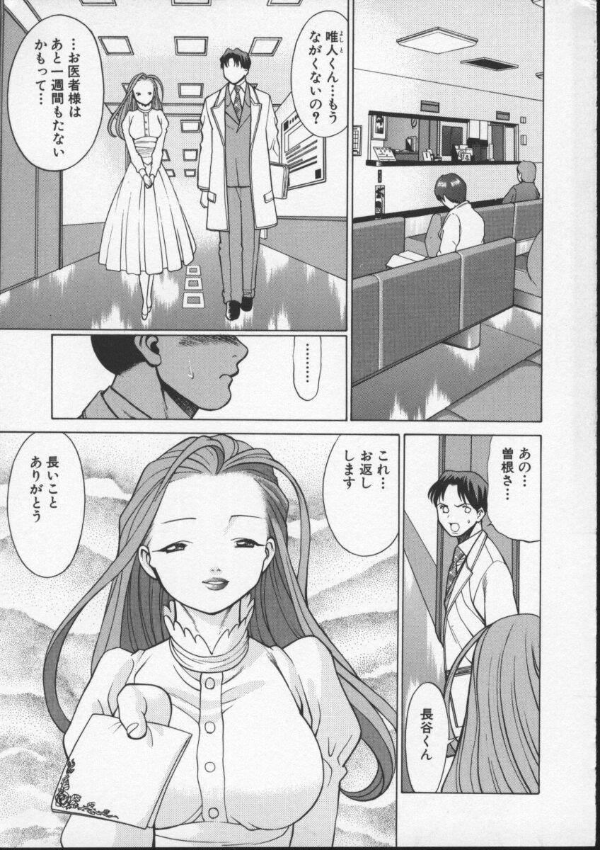 Kimi ga Karada de Uso o Tsuku 180