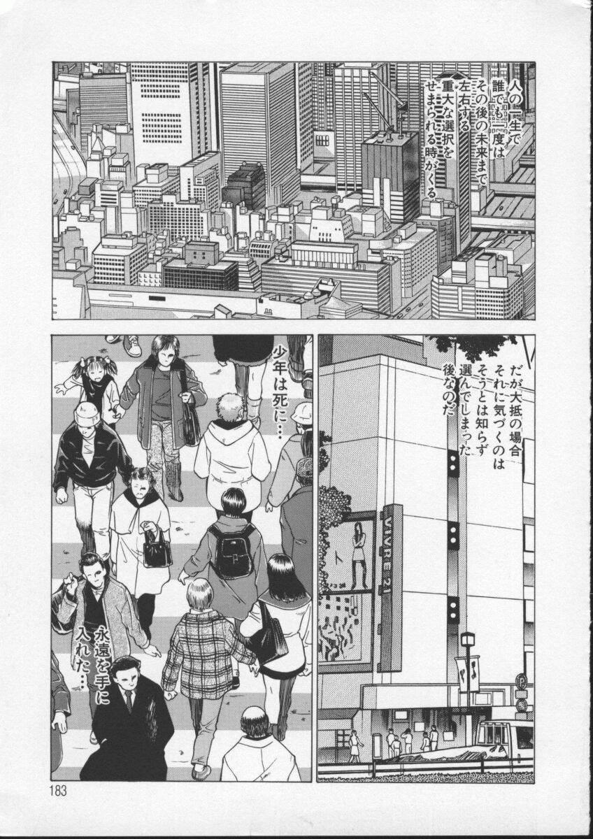 Kimi ga Karada de Uso o Tsuku 184