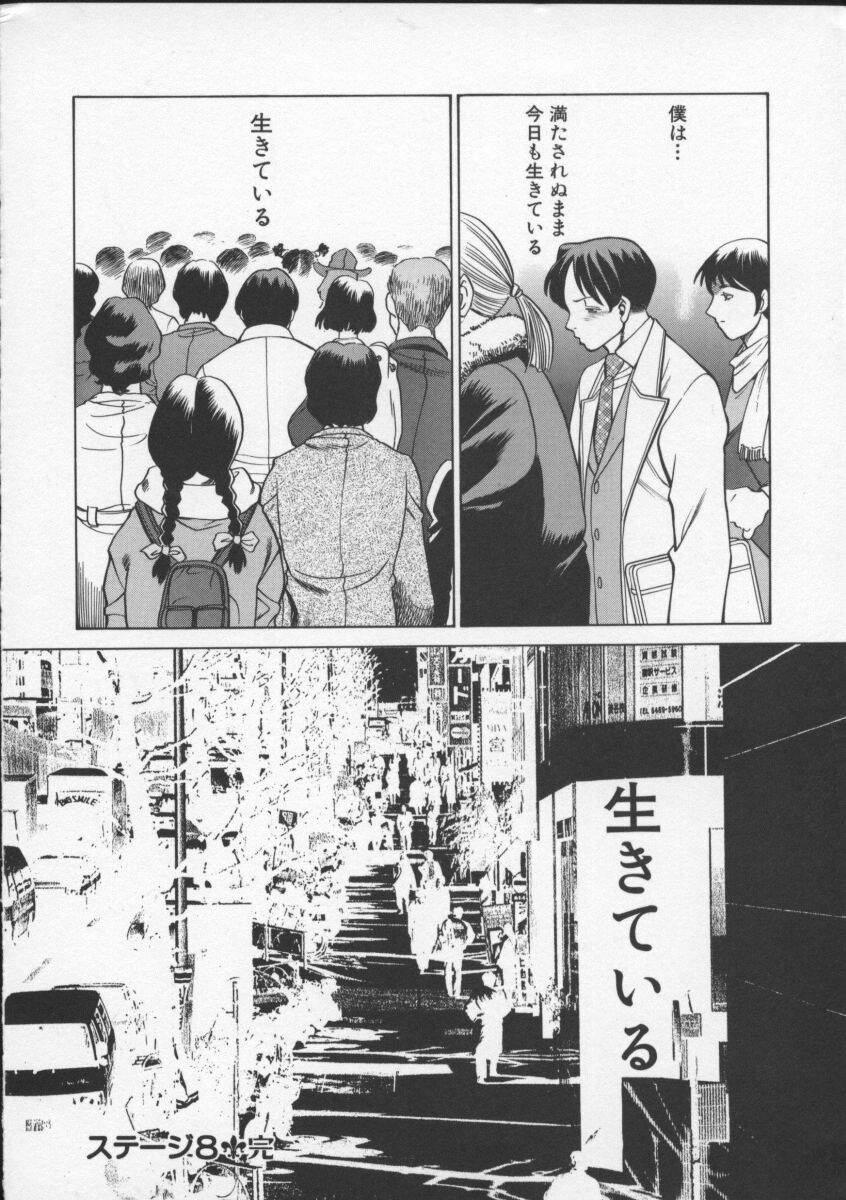 Kimi ga Karada de Uso o Tsuku 185