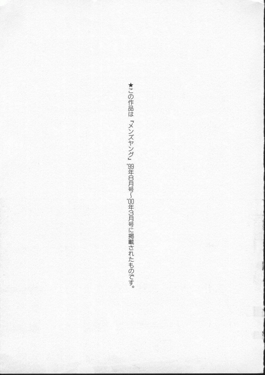 Kimi ga Karada de Uso o Tsuku 186
