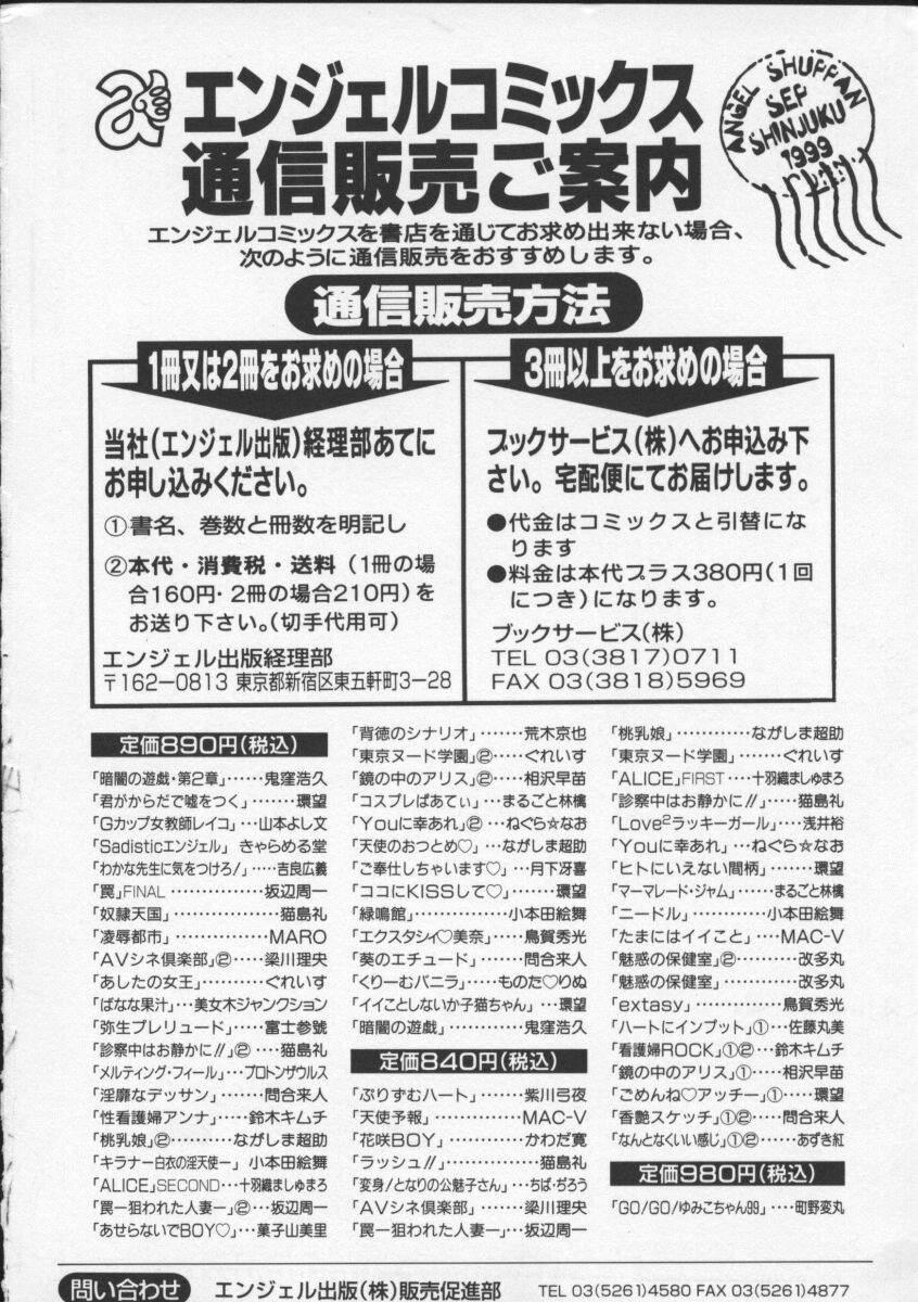 Kimi ga Karada de Uso o Tsuku 187