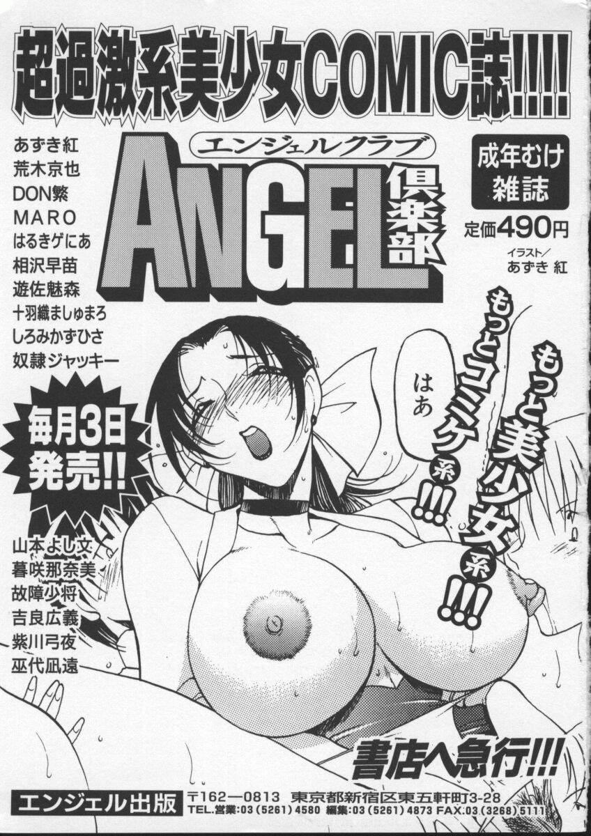 Kimi ga Karada de Uso o Tsuku 188