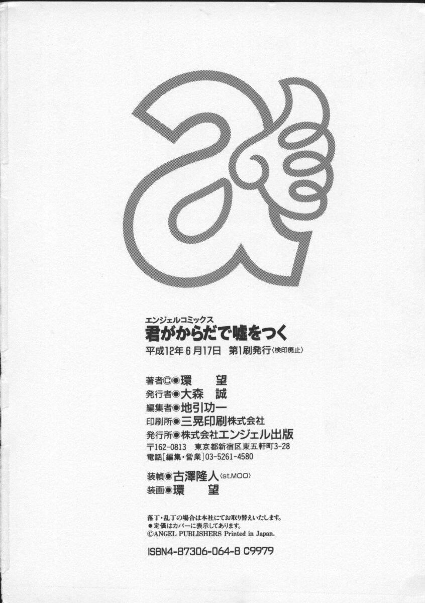 Kimi ga Karada de Uso o Tsuku 189