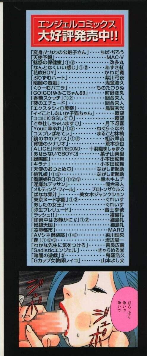 Kimi ga Karada de Uso o Tsuku 190