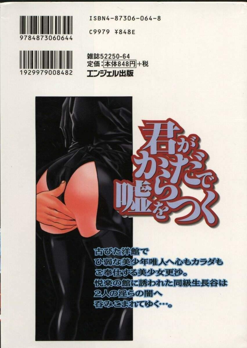 Kimi ga Karada de Uso o Tsuku 191