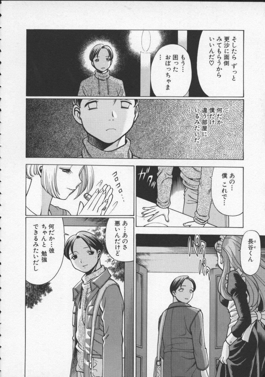 Kimi ga Karada de Uso o Tsuku 19