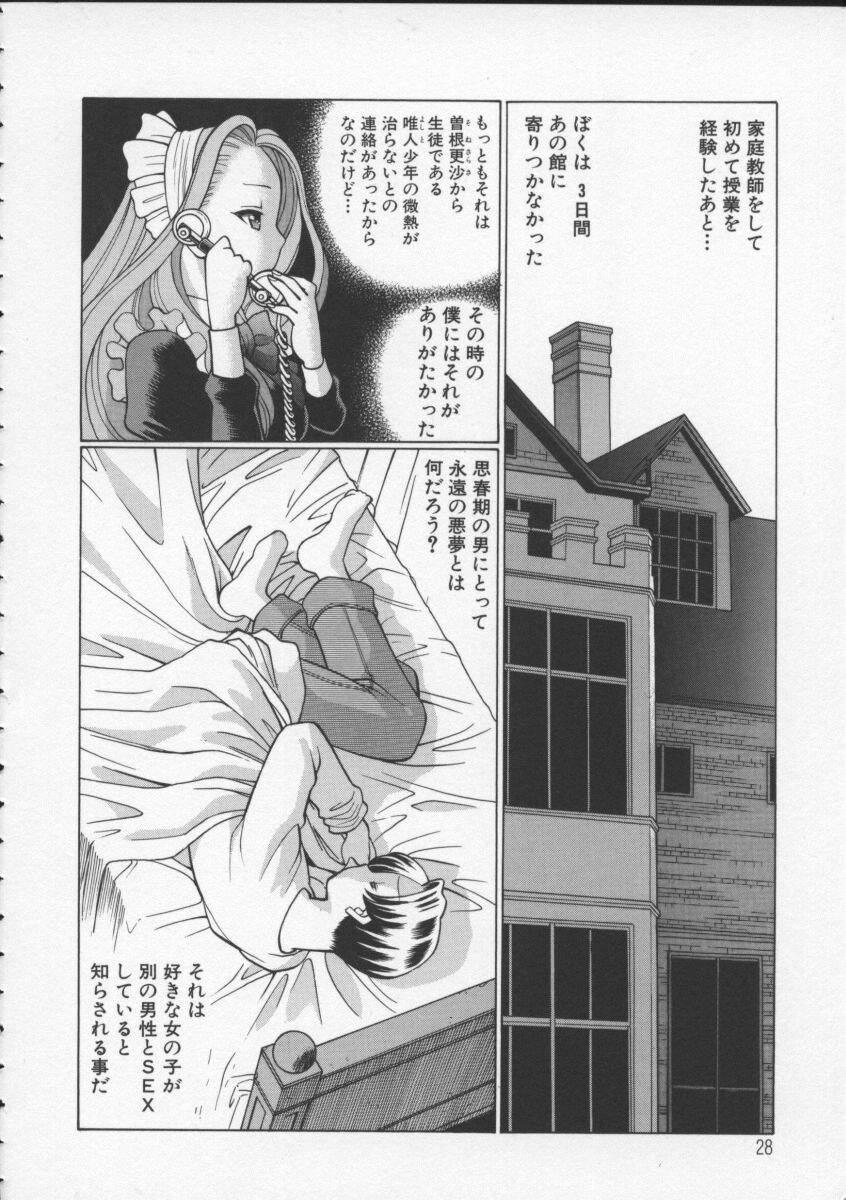 Kimi ga Karada de Uso o Tsuku 29