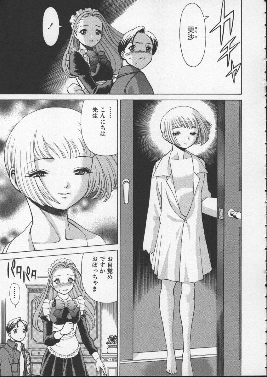 Kimi ga Karada de Uso o Tsuku 38