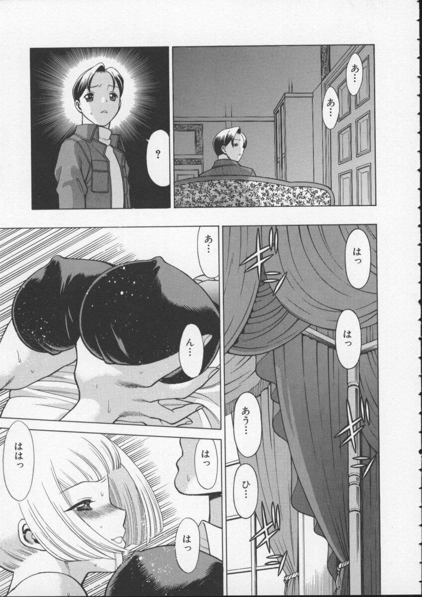 Kimi ga Karada de Uso o Tsuku 44