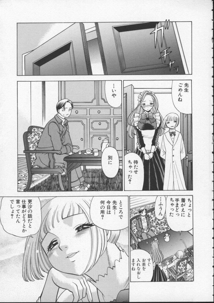 Kimi ga Karada de Uso o Tsuku 48