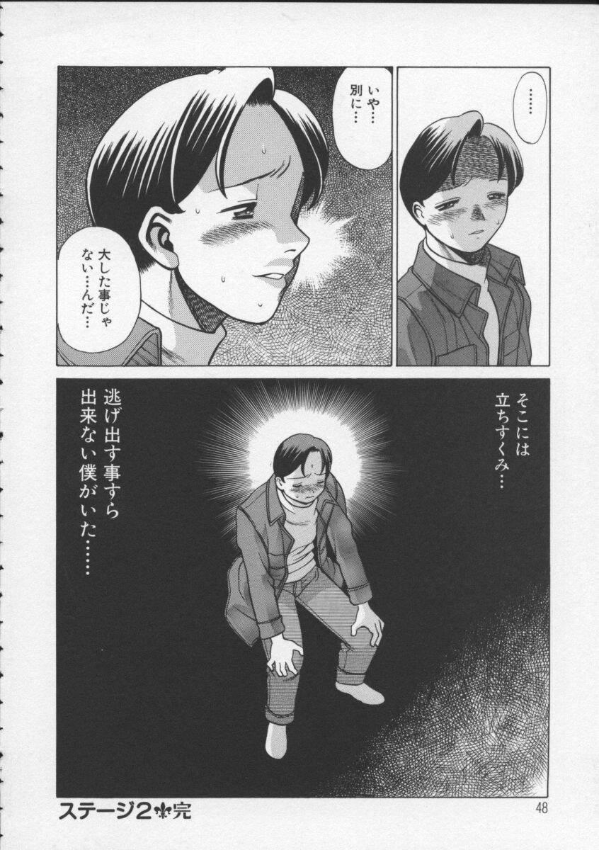 Kimi ga Karada de Uso o Tsuku 49