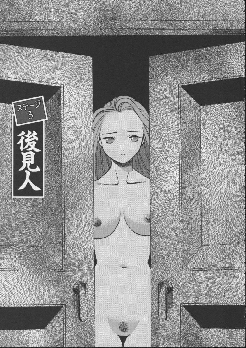 Kimi ga Karada de Uso o Tsuku 50