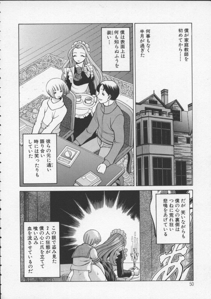 Kimi ga Karada de Uso o Tsuku 51