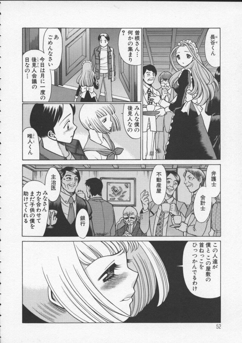 Kimi ga Karada de Uso o Tsuku 53