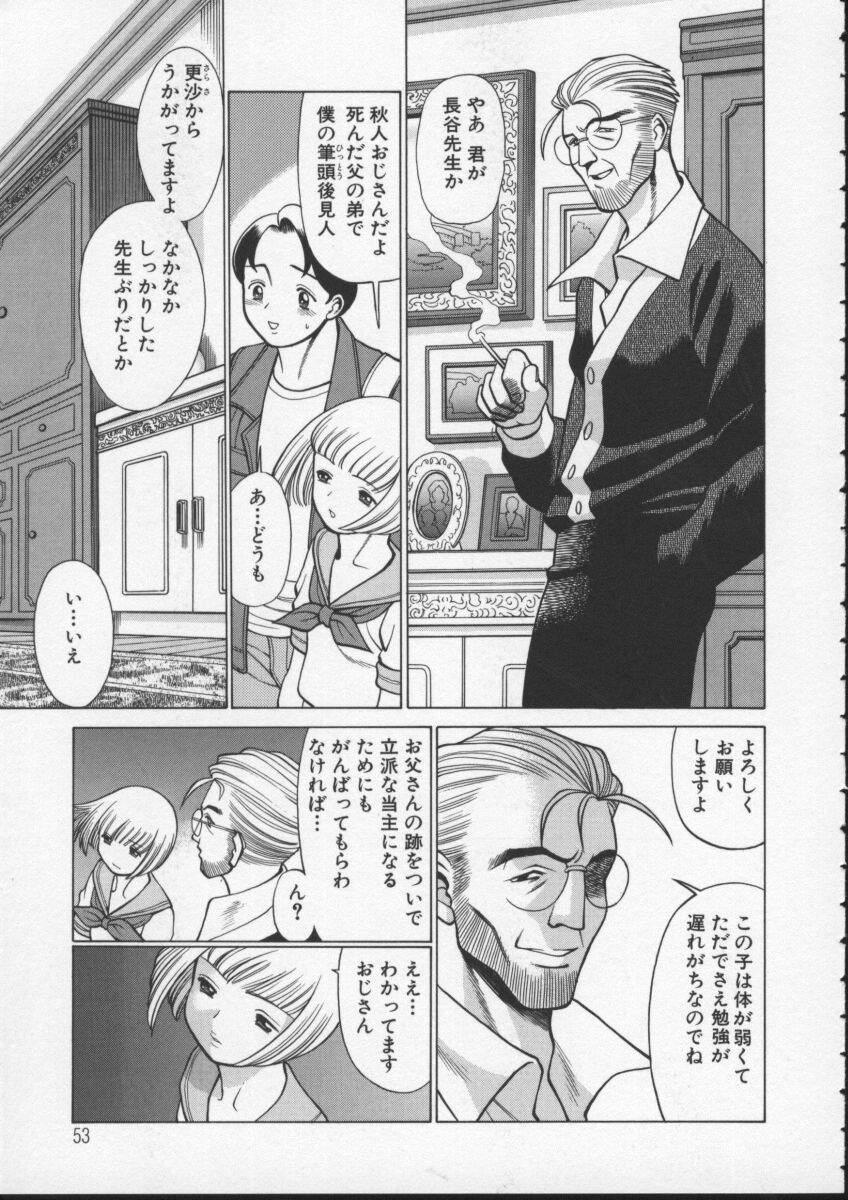 Kimi ga Karada de Uso o Tsuku 54