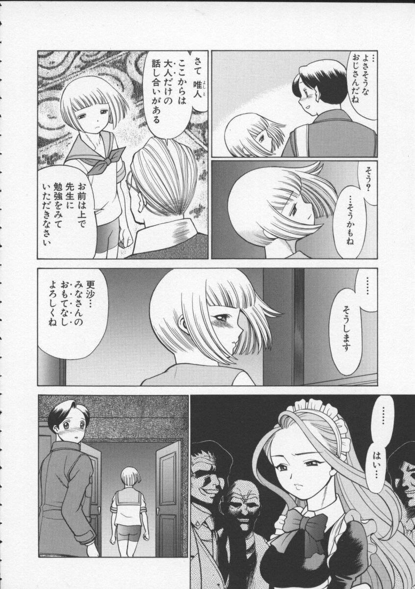 Kimi ga Karada de Uso o Tsuku 55