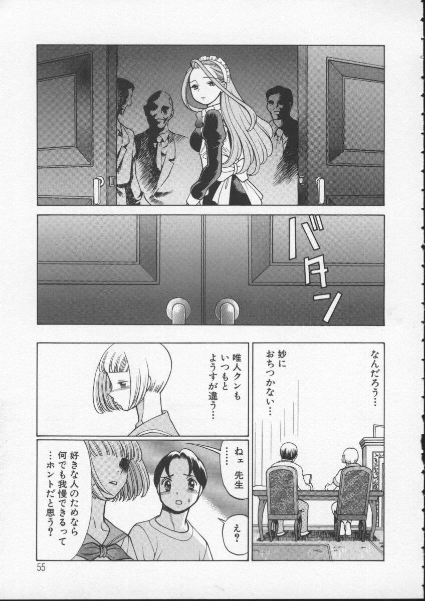 Kimi ga Karada de Uso o Tsuku 56