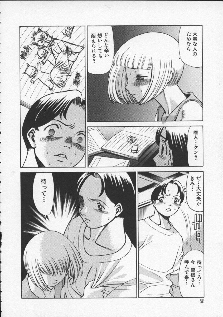 Kimi ga Karada de Uso o Tsuku 57