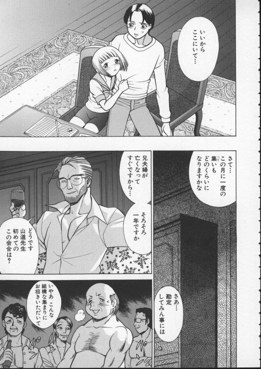Kimi ga Karada de Uso o Tsuku 58