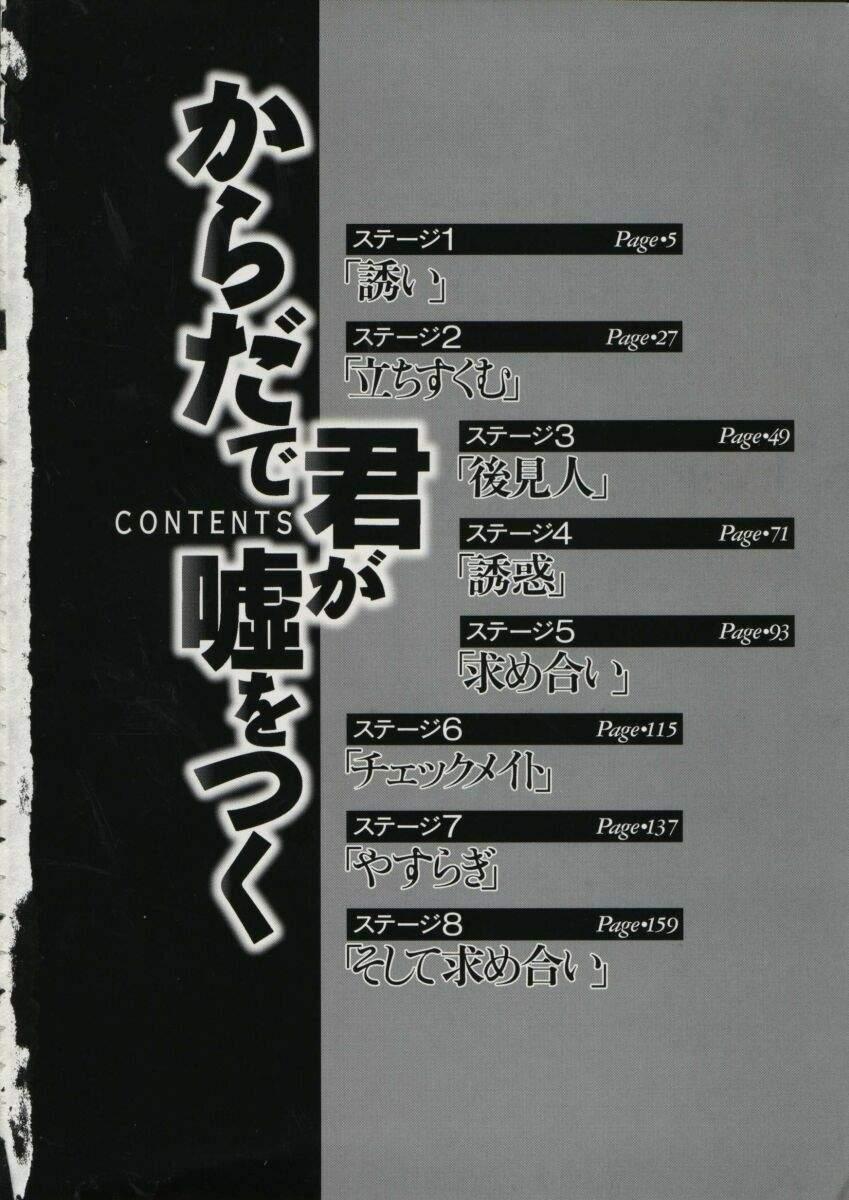 Kimi ga Karada de Uso o Tsuku 5