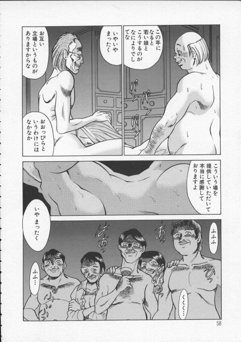 Kimi ga Karada de Uso o Tsuku 59
