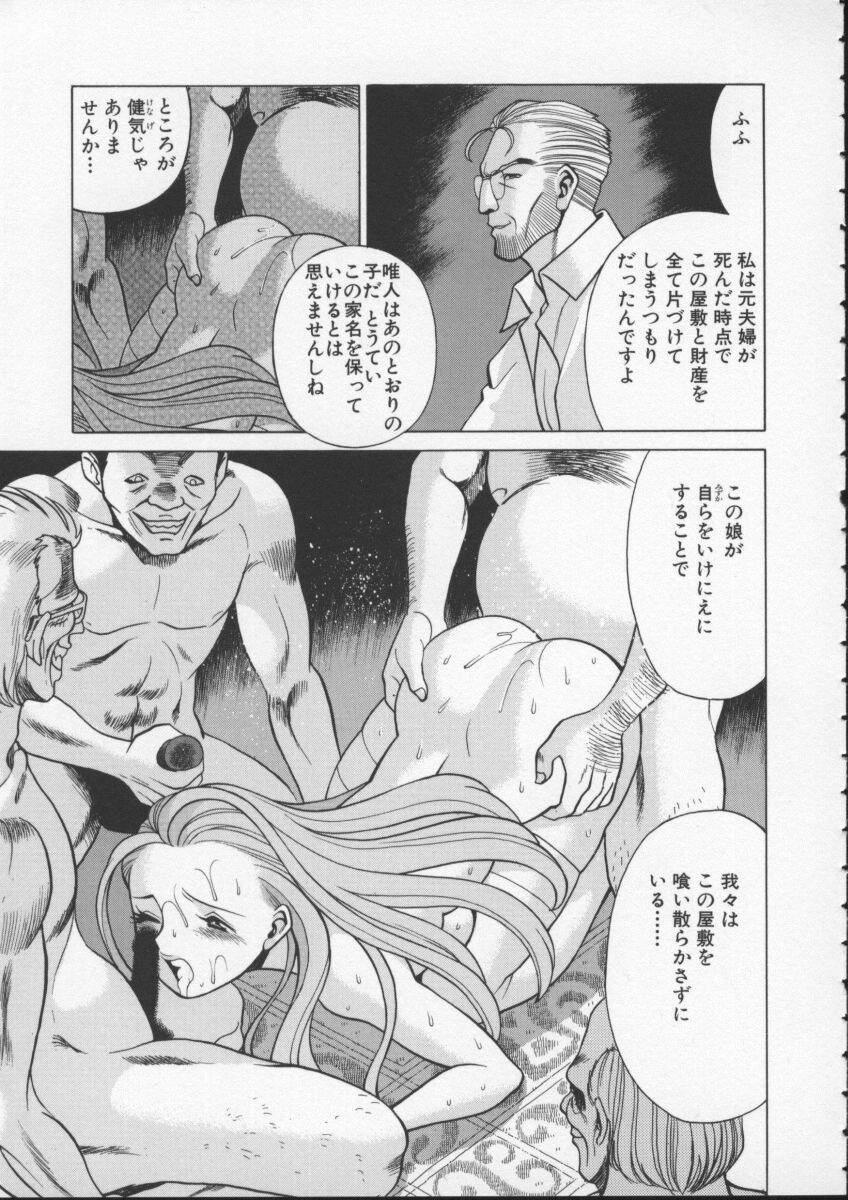 Kimi ga Karada de Uso o Tsuku 60