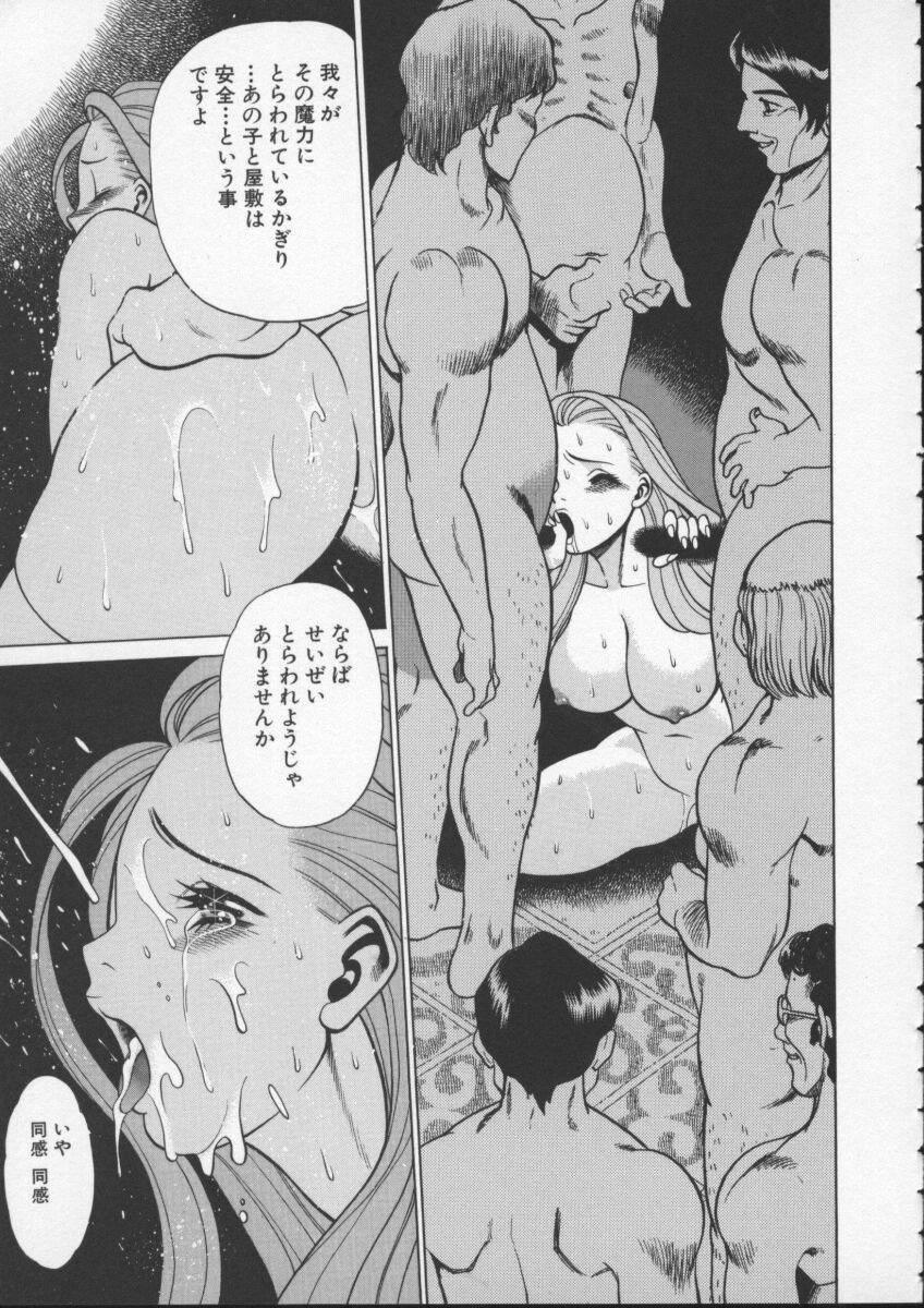 Kimi ga Karada de Uso o Tsuku 62